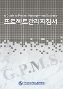 프로젝트관리지침서(GPMS)